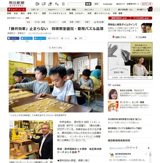 170526_デジタル朝日_blog