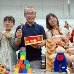 新教育制度 【知育玩具マイスター3資格取得制度】スタート