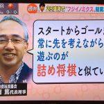 テレビ朝日 モーニングショー メーテレ ドデスカ に取材協力