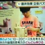 藤井四段が3歳から遊んだ キュボロ が育てる力 テレビ朝日モーニングショーに協力