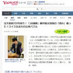 Yahoo!ジャパンニュース掲載!スポーツ報知に取材協力 「注文殺到7か月待ち!『28連勝』藤井聡太四段・・・