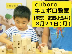 キュボロ教室 東京