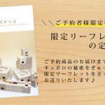 【ご予約特典】 キュボロリーフレット 創刊号