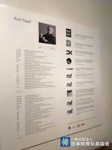 ネフ社の歴史