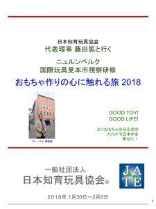 2018_Messe_研修_01