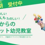 2018年度前期 受付のご案内【カルテット幼児教室】