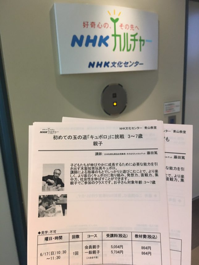 NHKカルチャー キュボロ教室