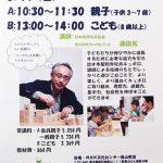 キュボロ教室は50組のキャンセル待ち NHKカルチャーコラボ  @東京青山