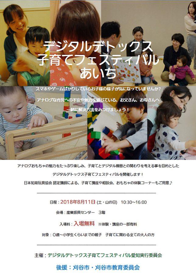 180811_DDF愛知_04_文字追加