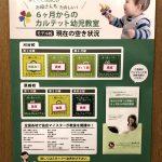 【カルテット幼児教室】モデル校★現在の空き状況