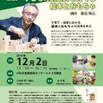 オーナー藤田の講演「絵本とおもちゃ」@愛知子どもと本と文化の会さん