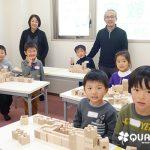 ◆キュボロ教室◆ 楽しみながら、発想力・直観力・集中力・創造力を育みます!