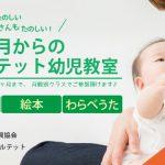 3/4(月)受付開始★【カルテット幼児教室】2019年前期(4月~)モデル教室