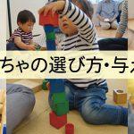 0、1歳のお子さん向けのよいおもちゃの選び方・与え方がわかります♪
