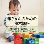 カルテット原崎教室で「赤ちゃんのための積木講座」開講です♪