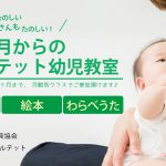 【カルテット幼児教室】東京・愛知・三重で開講中♪開講教室のご案内