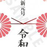 新元号を祝う、祝「令和」オリジナル熨斗カードができました♪
