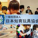 日本知育玩具協会の活動プレゼンの動画が公開されました!協会アワード2019 二次審査 投票のお願い