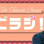出演決定!NHKラジオ  武内陶子のごごラジ! 6月5日 教えて! 子どものおもちゃ、何がいいの?