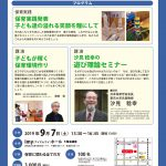 汐見稔幸先生登壇!保育環境改善セミナー in 名古屋 2019 開催決定!