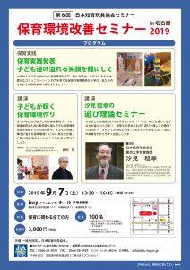 190907保育環境改善セミナーin名古屋2019