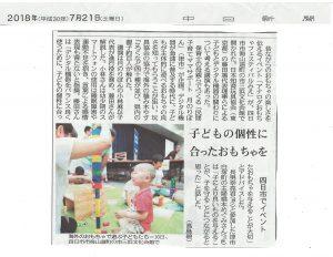 180721_ATF三重中日新聞