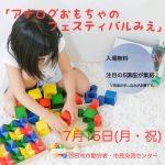カルテットのビジネスは、「おもちゃがある幸せ」を拡げること 社員募集のお知らせ