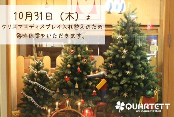 クリスマス休業