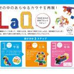 日本発のブロック LaQでいろいろな作品を作ってみよう!