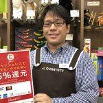 【キャッシュレス消費者還元事業】5%ポイント還元!カルテット実店舗でスタート♪