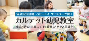 カルテット幼児教室