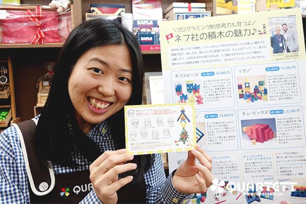 3/7(土) 積木ショー 300回記念カード