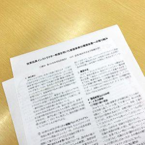 200108_保育学会論文提出
