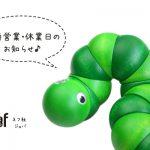 ◆短縮営業日・休業日のお知らせ◆