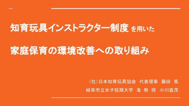 200517 保育学会  口頭発表 シェア会 (1)