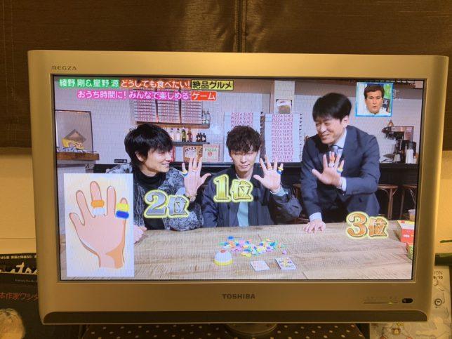 綾野剛さんと星野源さんがリング・ディングであそんでいます