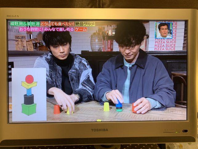 綾野剛さんと星野源さんがスピードカップスであそんでいます