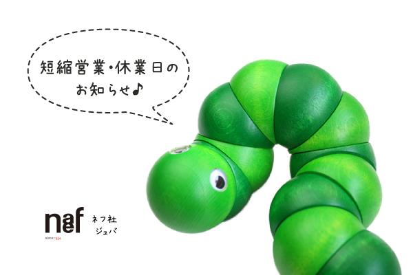 ブログ用_臨時営業・休業日のお知らせ