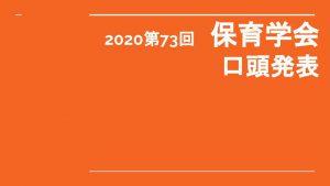 20051701 保育学会  口頭発表 シェア会 (1)