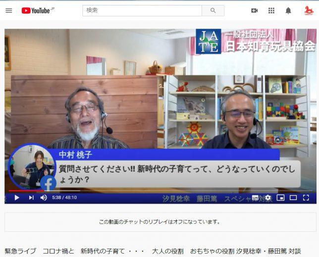 汐見稔幸・藤田篤 緊急対談ライブ