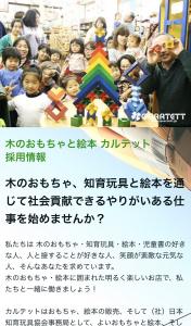 カルテット_求人