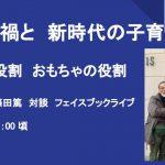 コロナ禍と新時代の子育て 汐見稔幸・藤田篤対談フェイスブックライブ は、いよいよ明日開催
