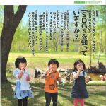 汐見稔幸先生とおもちゃの大切さを語り合う エデュカーレ5月号でご紹介いただきました