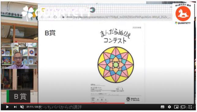 マンダラぬりえコンテスト B賞
