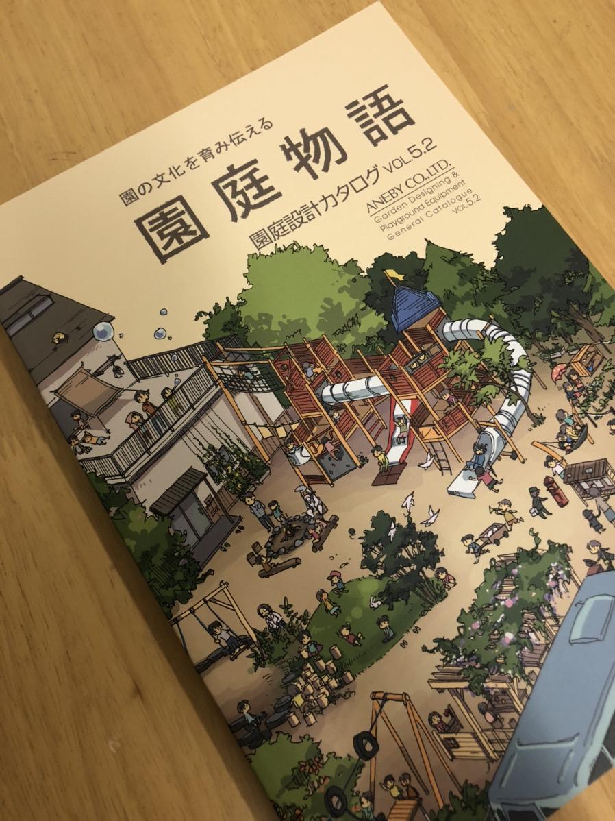 園庭遊具カタログ