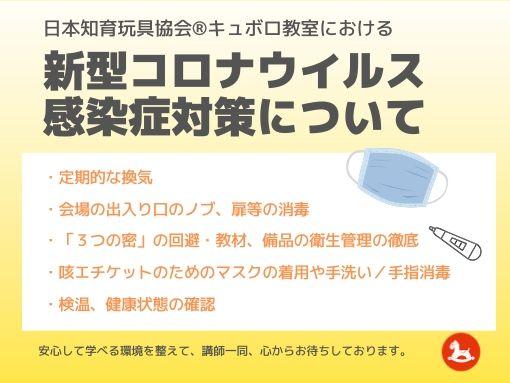 【バナー】キュボロ教室