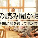 魔法の読み聞かせ講座 1回限りのオンライン開講! 7月10日(金)