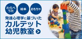 カルテット幼児教室公式