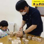 脳を鍛える玉の道!産経学園奈良登美ヶ丘校にてキュボロ教室を開催しました♪