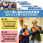 今こそ保育環境見直しに取り組む 汐見稔幸先生と共に セミナー Facebookライブを開催